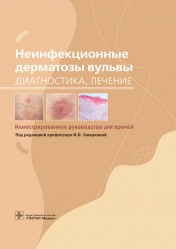 Неинфекционные дерматозы вульвы. Диагностика, лечение. Иллюстрированное руководство