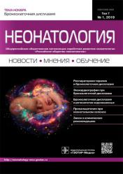 Неонатология. Новости. Мнения. Обучение 1/2019. Журнал для непрерывного медицинского образования врачей