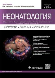 Неонатология. Новости. Мнения. Обучение 2/2019. Журнал для непрерывного медицинского образования врачей