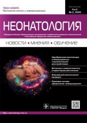 Неонатология. Новости, мнения, обучение 2/2020. Журнал для непрерывного медицинского образования врачей