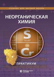 Неорганическая химия. Практикум
