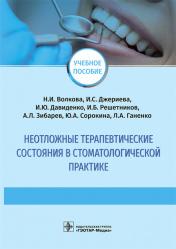 Неотложные терапевтические состояния в стоматологической практике