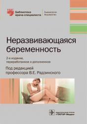 Неразвивающаяся беременность. Библиотека врача-специалиста