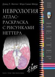 Неврология. Атлас-раскраска с рисунками Неттера