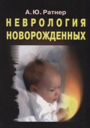 Неврология новорожденных