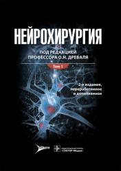 Нейрохирургия: лекции, семинары, клинические разборы. Руководство в 2-х томах. том 1