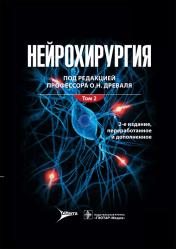 Нейрохирургия. Лекции, семинары, клинические разборы. Руководство в 2-х томах. Том 2
