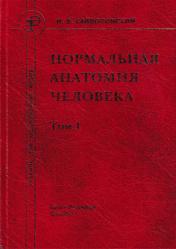 Нормальная анатомия человека. Учебник в 2-х томах. Том 1
