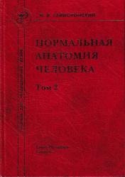 Нормальная анатомия человека. Учебник в 2-х томах. Том 2