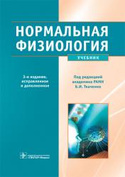 Нормальная физиология. Учебник