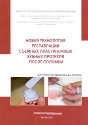 Новая технология реставрации съемных пластиночных зубных протезов после поломки. Учебное пособие