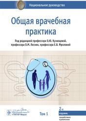Общая врачебная практика. Национальное руководство. В 2-х томах. Том 1