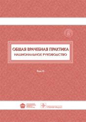 Общая врачебная практика. Национальное руководство. В 2-х томах. Том 2