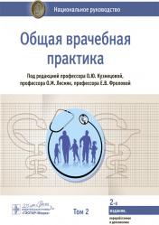 Общая врачебная практика. Национальное руководство в 2-х томах. Том 2