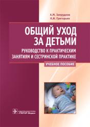 Общий уход за детьми. Руководство к практическим занятиям и сестринской практике
