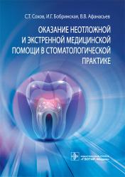 Оказание неотложной и экстренной медицинской помощи в стоматологической практике. Руководство