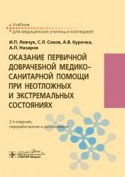 Оказание первичной доврачебной медико-санитарной помощи при неотложных и экстремальных состояниях. Учебник