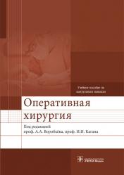 Оперативная хирургия. Учебное пособие по мануальным навыкам + DVD