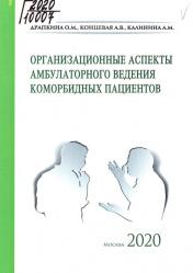 Организационные аспекты амбулаторного ведения коморбидных пациентов