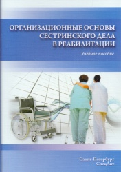 Организационные основы сестринского дела в реабилитации. Учебное пособие