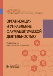 Организация и управление фармацевтической деятельностью