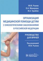 Организация медицинской помощи детям с онкологическими заболеваниями в Российской Федерации. Руководство