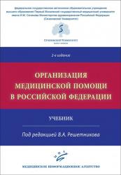 Организация медицинской помощи в Российской Федерации. Учебник