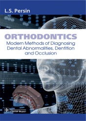 Orthodontics. Modern Methods of Diagnosing Dental Abnormalities, Dentition and Occlusion. Tutorial