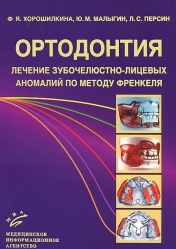 Ортодонтия. Лечение зубочелюстно-лицевых аномалий по методу Френкеля