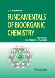 Основы биоорганической химии. Учебник на английской языке. Fundamentals of bioorganic chemistry