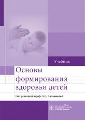 Основы формирования здоровья детей. Учебник