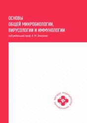 Основы общей микробиологии, вирусологии и иммунологии