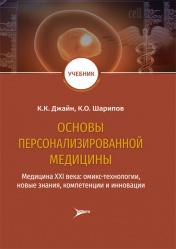 Основы персонализированной медицины. Медицина XХI века: омикс-технологии, новые знания, компетенции и инновации