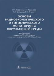 Основы радиоэкологического и гигиенического мониторинга окружающей среды