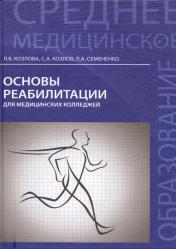Основы реабилитации для медицинских колледжей. Учебное пособие