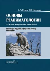 Основы реаниматологии. Учебник