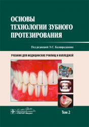 Основы технологии зубного протезирования. Учебник в 2-х томах. Том 2