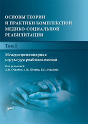Основы теории и практики комплексной медико-социальной реабилитации. Руководство в 5-ти томах. Том 1