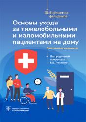 Основы ухода за тяжелобольными и маломобильными пациентами на дому. Библиотека фельдшера