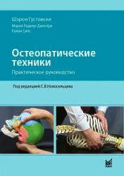 Остеопатические техники. Руководство