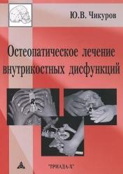 Остеопатическое лечение внутрикостных дисфункций