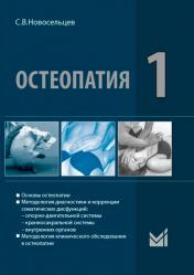 Остеопатия 1. Учебник