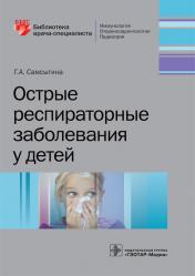 Острые респираторные заболевания у детей. Библиотека врача-специалиста