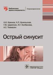 Острый синусит. Библиотека врача-специалиста