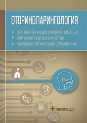 Оториноларингология. Стандарты медицинской помощи. Критерии оценки качества. Фармакологический справочник
