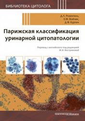 Парижская классификация уринарной цитопатологии. Библиотека цитолога