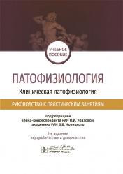 Патофизиология. Клиническая патофизиология. Руководство к практическим занятиям