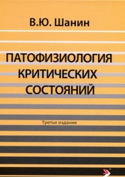 Патофизиология критических состояний