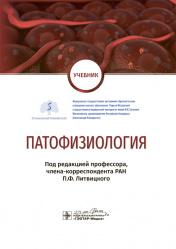 Патофизиология. Учебник