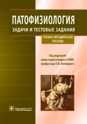 Патофизиология. Учебное пособие
